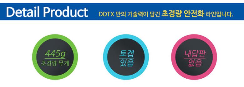 DDTX 플라이 통풍 초경량 작업화 안전화,여름용안전화,통풍안전화,운동화안전화,경량안전화,토캡,볼넓은신발,발볼넓은안전화,수입안전화,발편한안전화,쿠션좋은안전화,명품안전화,볼넓은안전화,발이편한안전화,가성비안전화,쿠션안전화,발편한작업화_2