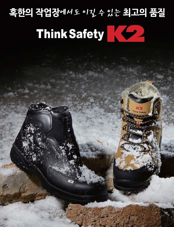 K2 블랙팬서 방한 안전화,겨울안전화,방한작업화,명품안전화,수입안전화,발편한안전화,발이편한안전화,쿠션좋은안전화,가성비안전화,빅사이즈안전화,k2-51,기능성안전화,쿠션안전화,k251_12
