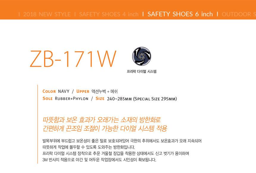 지벤 다이얼 겨울안전화 지벤세이프티 zb171w zb-171w,수입안전화,발이편한안전화,발편한안전화,편한안전화,명품안전화,털안전화,방한안전화,쿠션좋은안전화,쿠션안전화,빅사이즈안전화,끈없는안전화,통풍안전화,지벤171w,지밴안전화_6