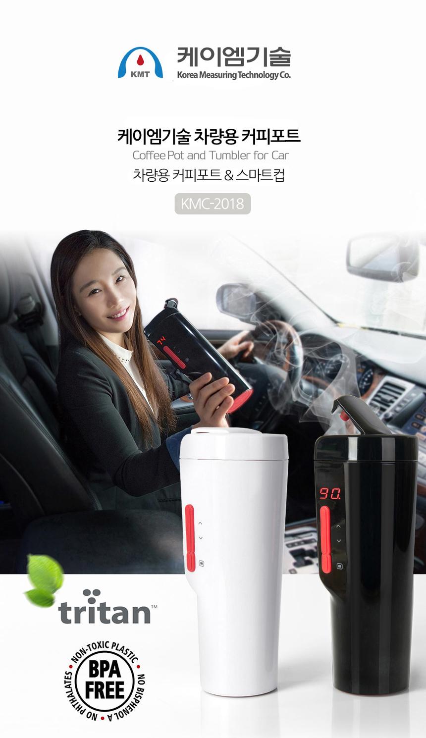 케이엠기술 차량용커피포트 카포트 스마트컵 KMC-2018