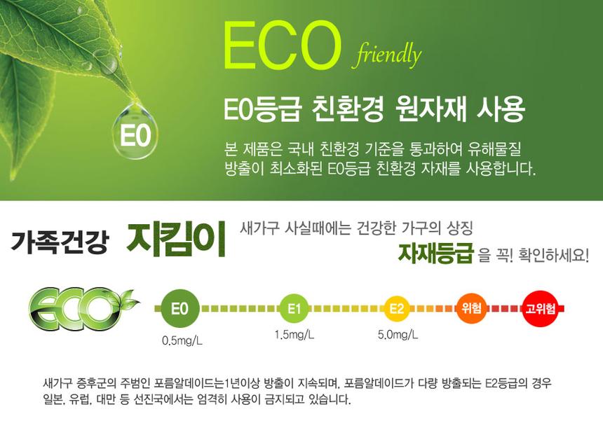 친환경 E0 등급