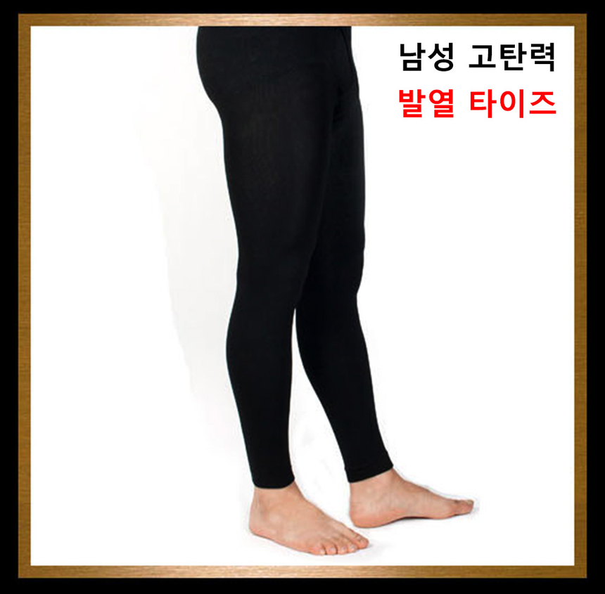 Men's Napping Tights Man Male Exercise Tights Pants Stocking Underwear