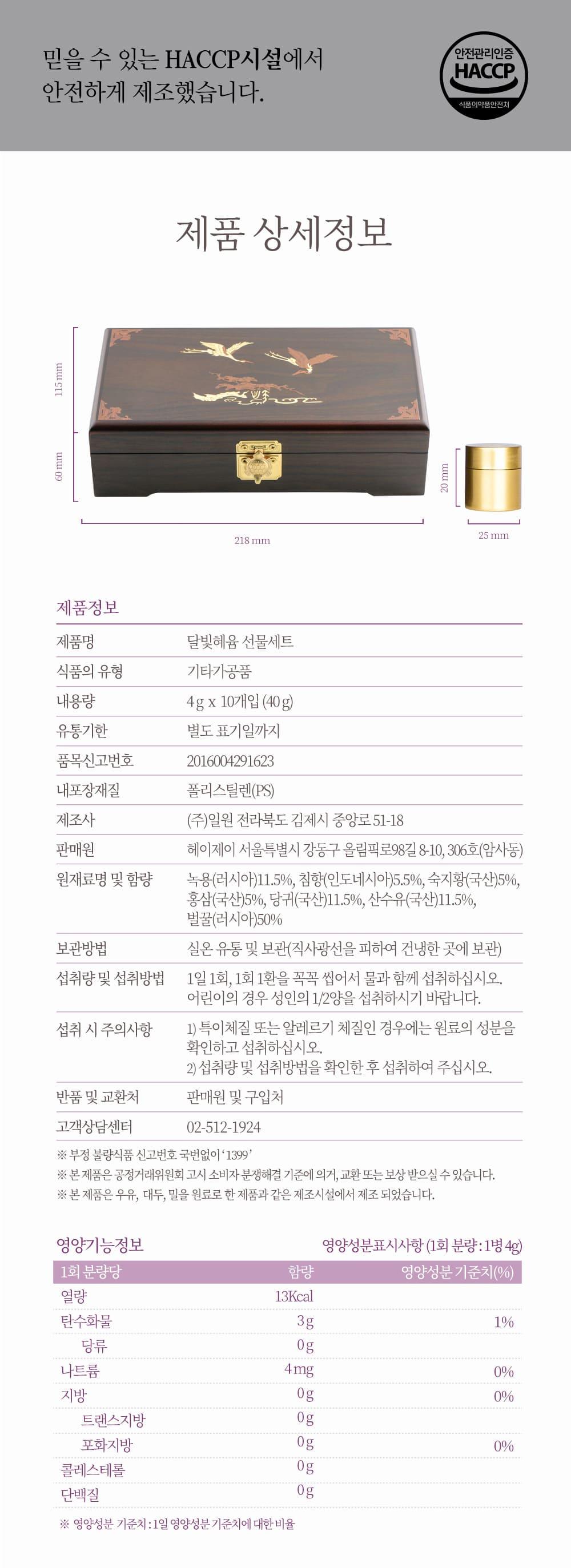 달빛혜윰 선물세트 상품 상세 설명.