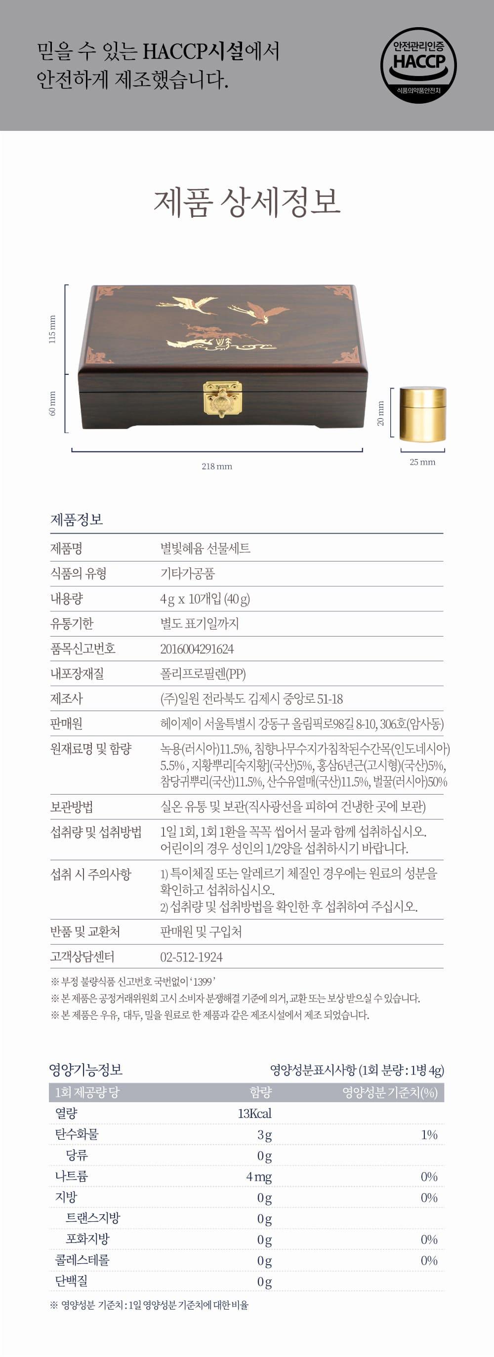 별빛혜윰 선물세트 상품 상세 설명.