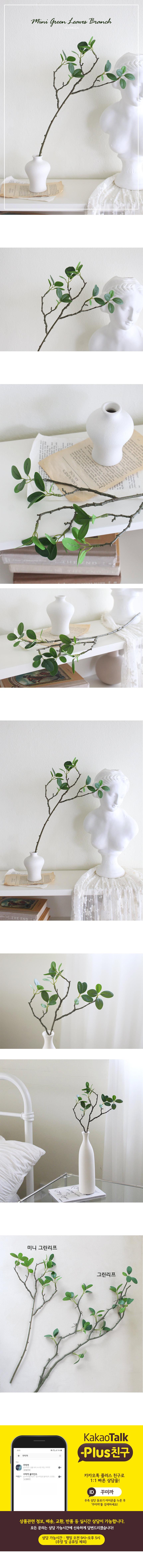 미니 그린 리프 나무가지 조화 - 디자인, 3,900원, 조화, 부쉬