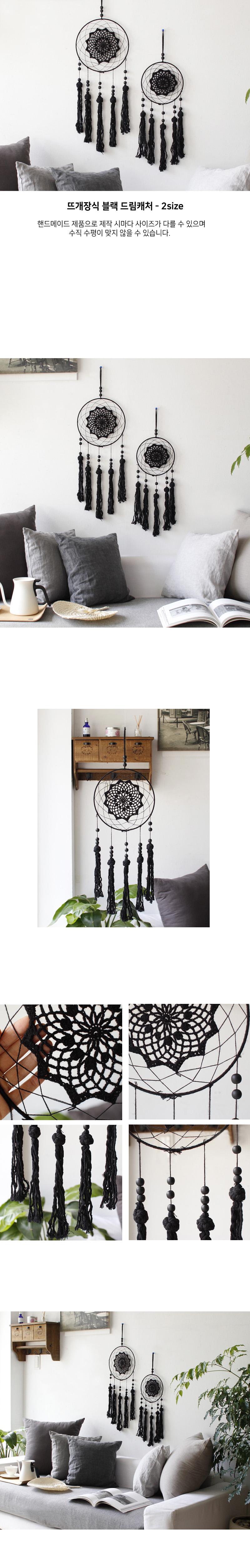 뜨개장식 블랙 드림캐처 (2size) - 꾸미까, 16,600원, 장식/부자재, 벽장식