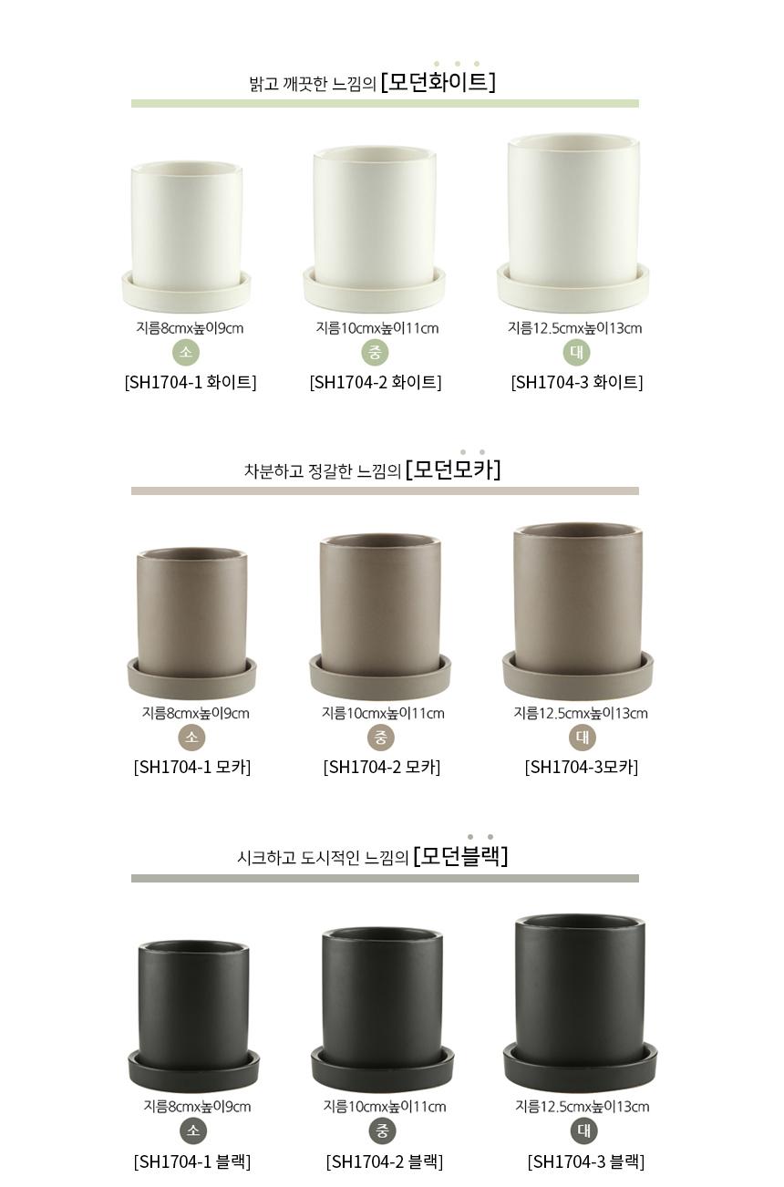 모노톤 모던 무광 원형화분 (소) - 글라스코, 3,200원, 공화분, 미니화분