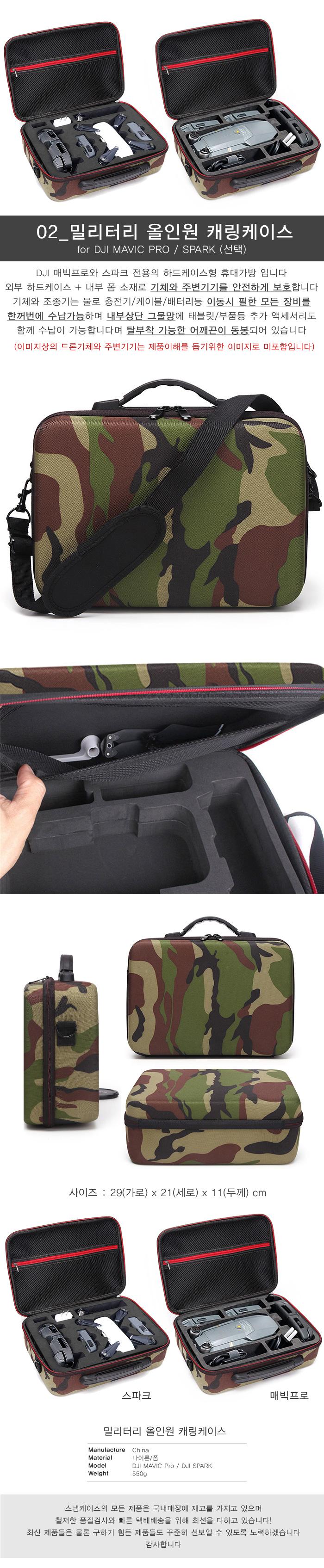 매빅프로 스파크 밀리터리 올인원 캐링 케이스 가방 - 스냅케이스, 27,000원, R/C 드론/쿼드콥터, 드론