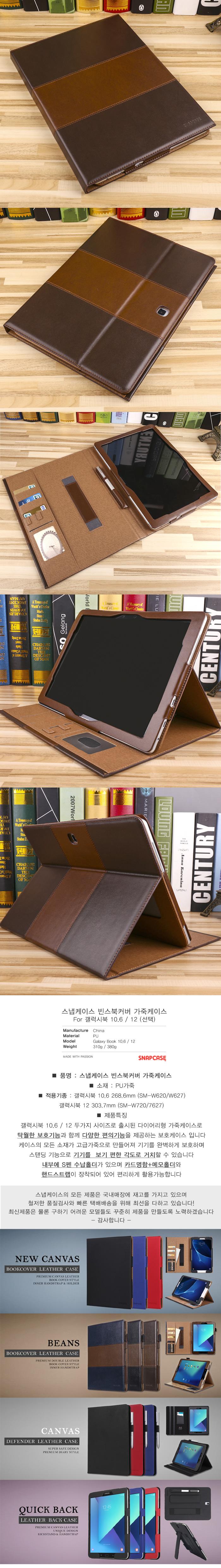 스냅케이스 갤럭시북12 10.6 빈스북커버 가죽케이스 - 스냅케이스, 23,000원, 케이스, 기타 갤럭시 제품