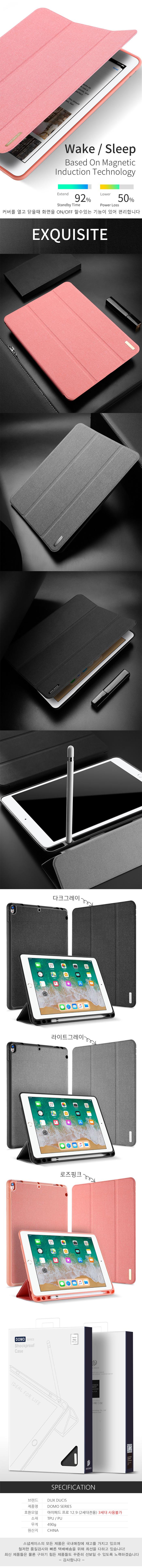 DUX 아이패드프로12.9 애플펜슬수납 스마트케이스 - 스냅케이스, 21,800원, 케이스, 아이패드/미니