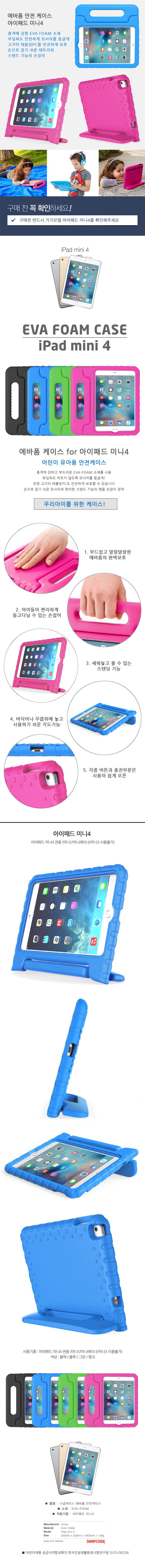 아이패드미니4 에바폼 안전케이스 어린이유아용 - 스냅케이스, 19,800원, 케이스, 아이패드/미니