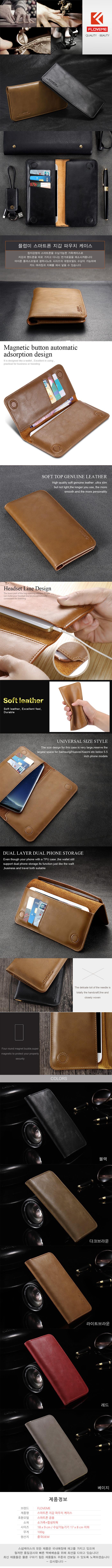 FLOVEME 스마트폰 지갑파우치 케이스 장지갑형 - 스냅케이스, 18,000원, 케이스, 갤럭시S8/S8플러스