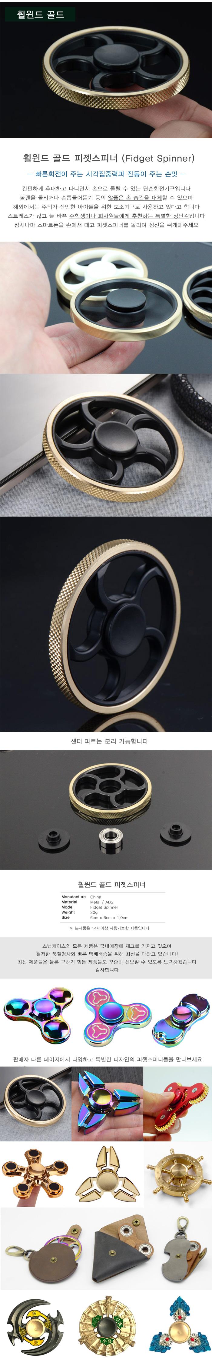 메탈 피젯스피너 휠윈드 골드 Fidget Spinner - 스냅케이스, 8,900원, 작동완구, 피젯스피너