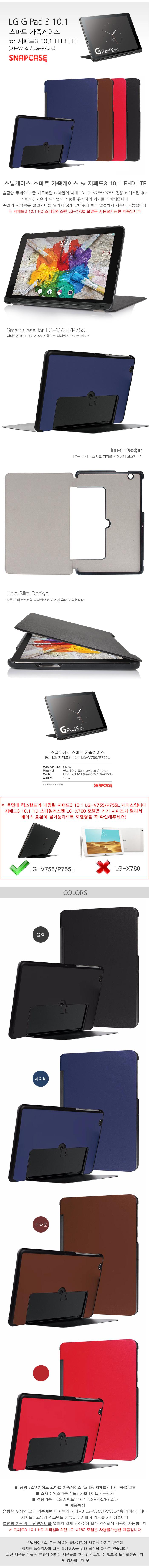 G패드3 지패드3 10.1 스마트가죽케이스 LGV755 - 스냅케이스, 13,900원, 케이스, 기타 옵티머스 제품
