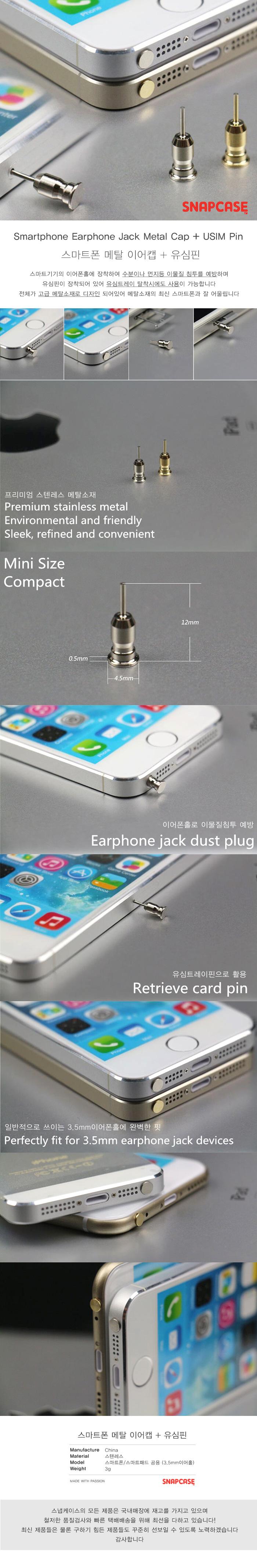 스마트폰 메탈 이어폰잭캡 유심핀+이어캡 - 스냅케이스, 2,900원, 스티커/이어캡, 이어캡