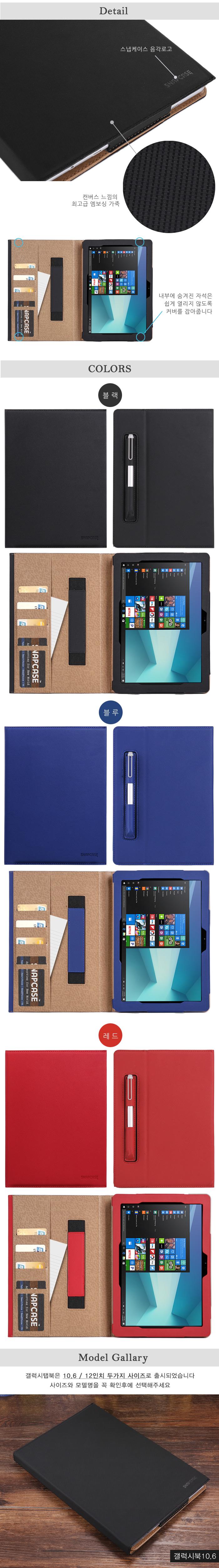 스냅케이스 갤럭시북12 10.6 캔버스북커버 가죽케이스 - 스냅케이스, 23,000원, 케이스, 기타 갤럭시 제품