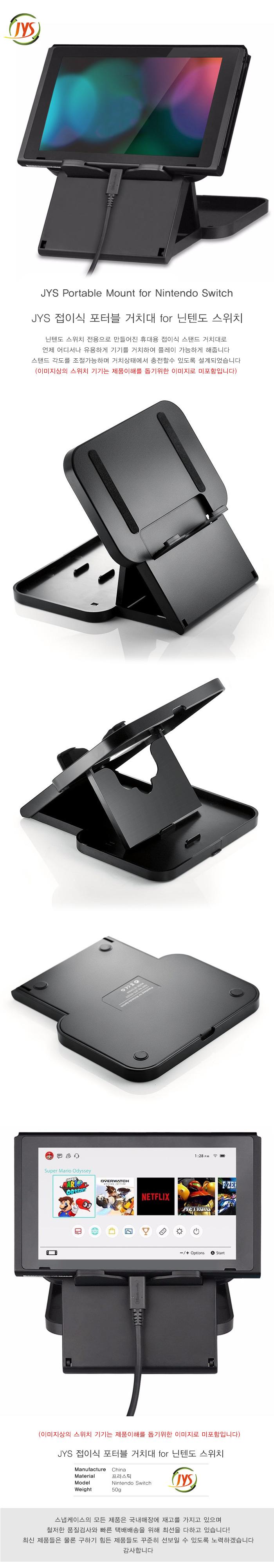 JYS 닌텐도스위치 접이식 포터블 거치대 스탠드9,800원-스냅케이스, , , 바보사랑JYS 닌텐도스위치 접이식 포터블 거치대 스탠드9,800원-스냅케이스, , , 바보사랑
