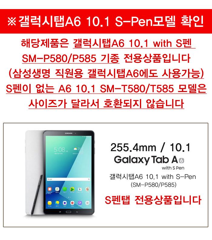 SM-P580 P585 갤럭시탭A6 10.1 with S Pen 젤리케이스 - 스냅케이스, 7,900원, 케이스, 기타 갤럭시 제품