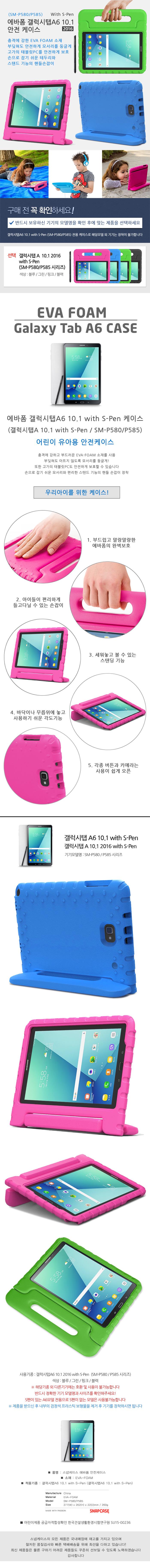 갤럭시탭A6 10.1 with S Pen 에바폼케이스 P580 P585 - 스냅케이스, 21,000원, 케이스, 기타 갤럭시 제품