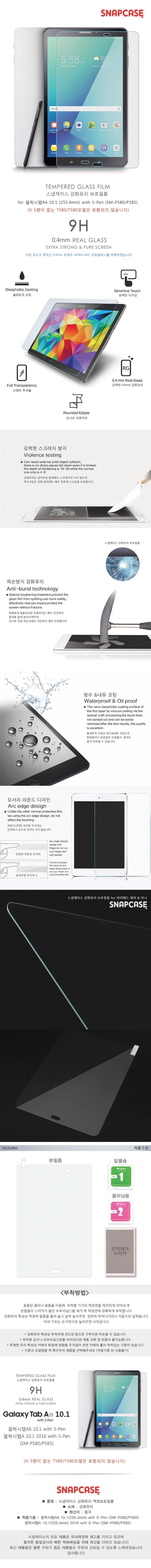 갤럭시탭A6 with S-PEN P580 P585 강화유리 보호필름 - 스냅케이스, 9,500원, 태블릿PC, 25.4cm 이상