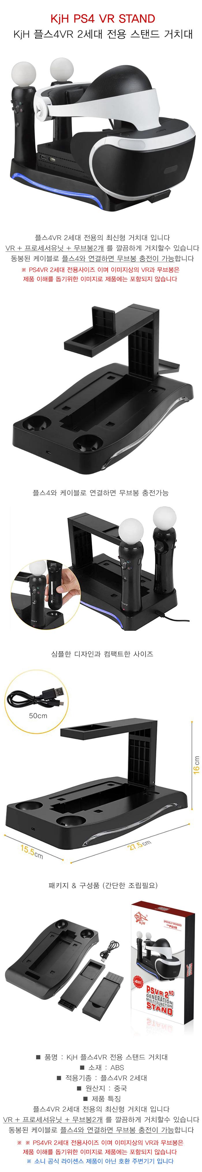 KJH 플스4VR PS4VR 전용 거치대 스탠드 - 스냅케이스, 21,800원, 게임기, 게임기 액세서리