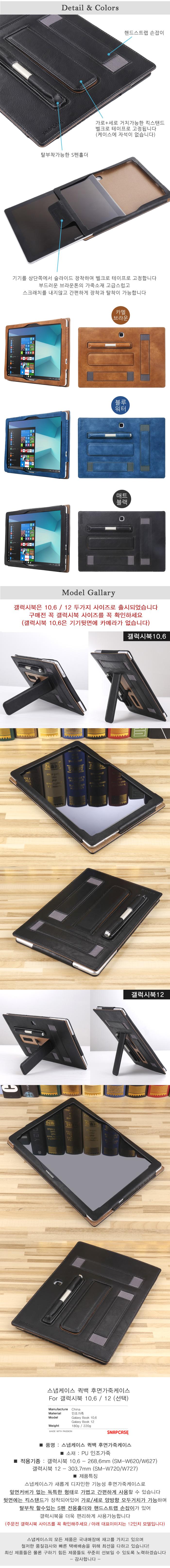 스냅케이스 갤럭시북 10.6 12 퀵백 후면가죽케이스 - 스냅케이스, 22,000원, 케이스, 기타 갤럭시 제품