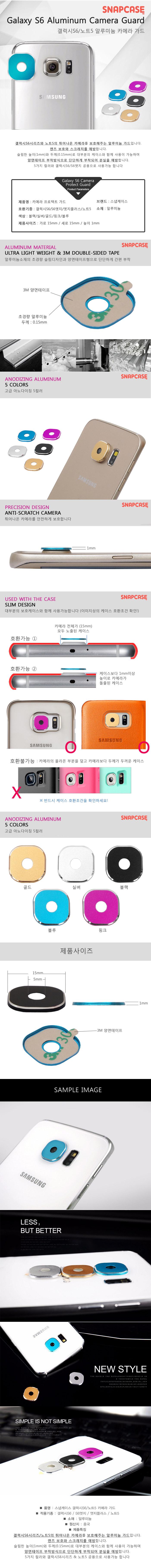스냅케이스 갤럭시S6 S6엣지 알루미늄 카메라 가드 - 스냅케이스, 3,900원, 셀피렌즈/봉/셀피ACC, 셀카악세서리