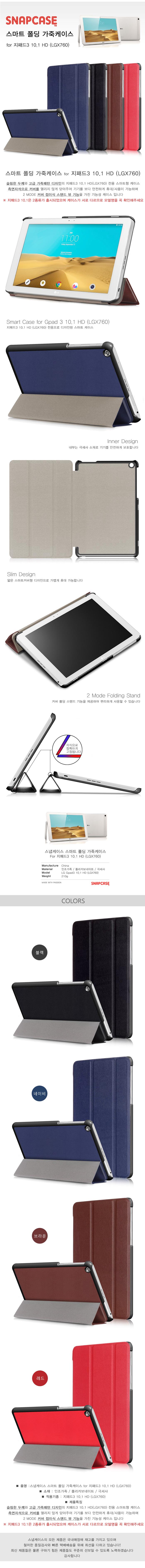 스냅케이스 지패드3 10.1 HD LGX760 스마트가죽케이스 - 스냅케이스, 13,900원, 케이스, 기타 옵티머스 제품