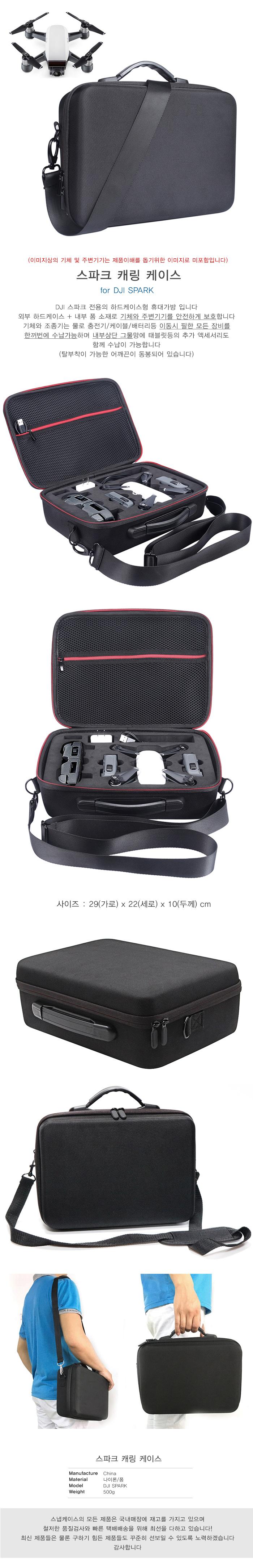 스파크 캐링 케이스 가방 for DJI SPARK - 스냅케이스, 23,000원, R/C 드론/쿼드콥터, 드론