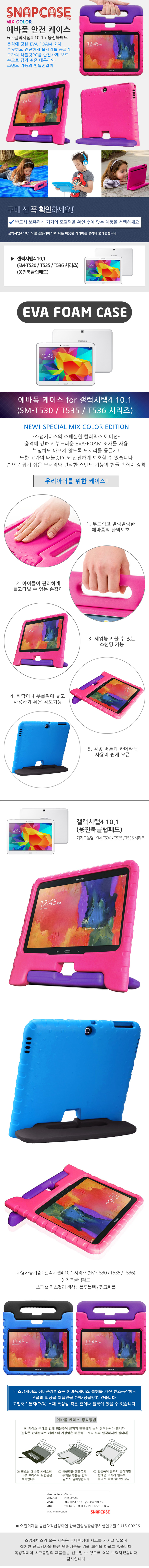 갤럭시탭4 10.1 웅진북패드 믹스컬러 에바폼 케이스 - 스냅케이스, 21,000원, 케이스, 기타 갤럭시 제품