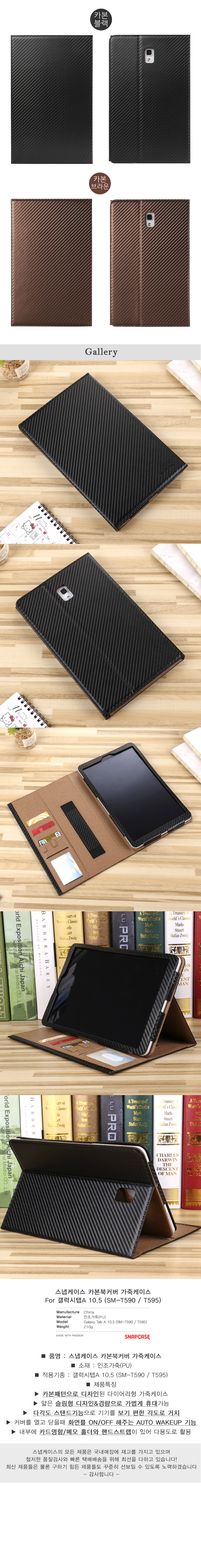 스냅케이스 갤럭시탭A 10.5 카본북커버 가죽케이스 - 스냅케이스, 24,200원, 케이스, 기타 갤럭시 제품