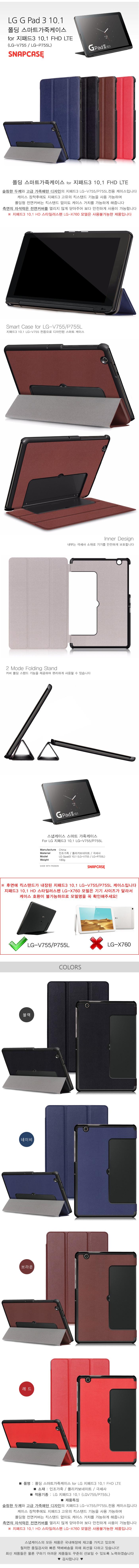 지패드3 10.1 FHD LTE 폴딩스마트케이스 LGV755 P755L - 스냅케이스, 13,900원, 케이스, 기타 옵티머스 제품