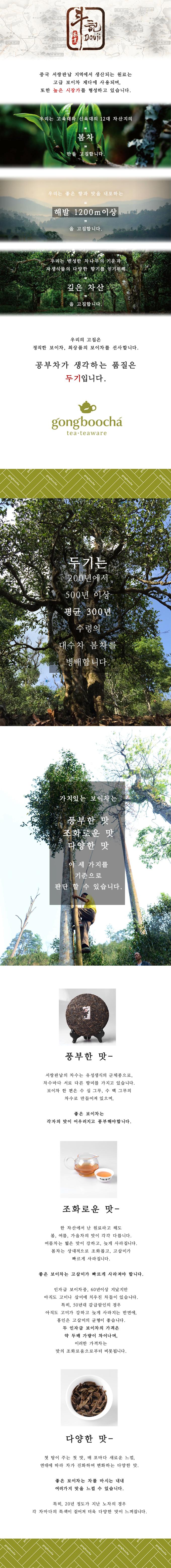 http://ai.esmplus.com/gongboocha/douji/douji_intro.png