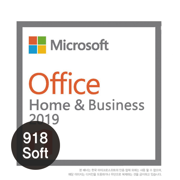 Office 2019 Home Business ESD (라이선스만 발급, 엑셀, ppt)