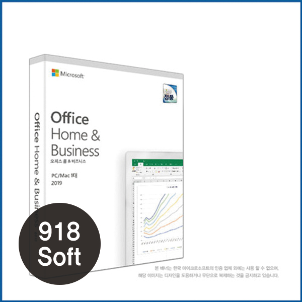 Office 2019 Home Business PKC (박스 택배 발송, 엑셀, 워드)