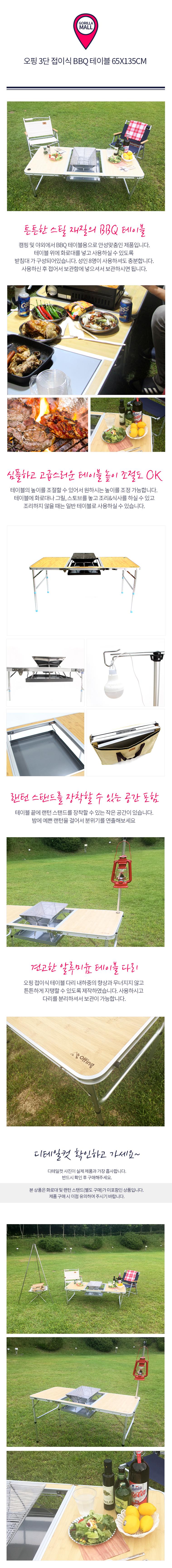 오핑 3단 접이식 BBQ 테이블 65X135cm 차박 캡핑 - 네모, 83,900원, 캠핑소품, 캠핑용품