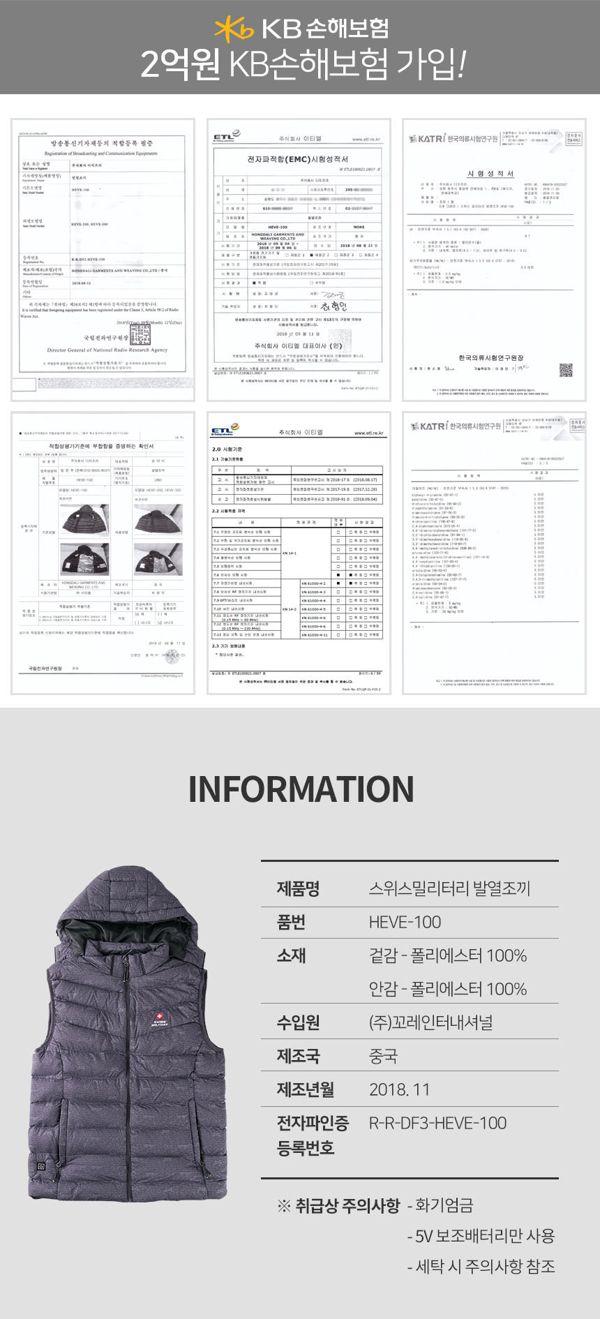 스위스 밀리터리 발열조끼 - 젠틀맨초이스, 110,000원, USB 계절가전, 방한용품