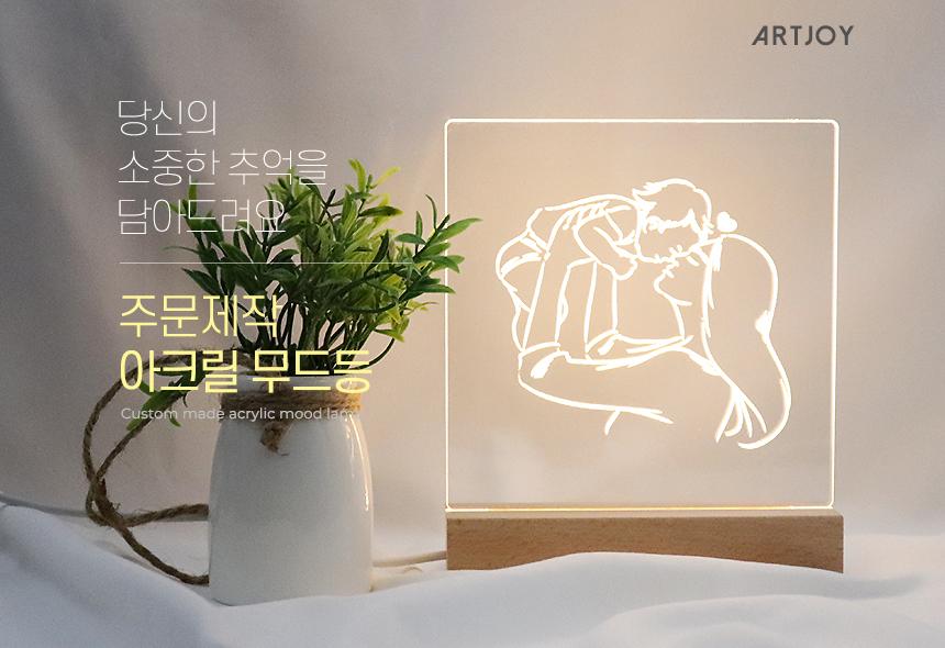 (주문제작) 아트조이 아크릴 LED 무드등 고객도안제공 - 아트조이, 26,000원, 디자인조명, 아크릴 무드등