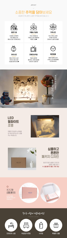 (주문제작) 아트조이 아크릴 LED 무드등 사진 (실사) - 아트조이, 43,000원, 디자인조명, 아크릴 무드등