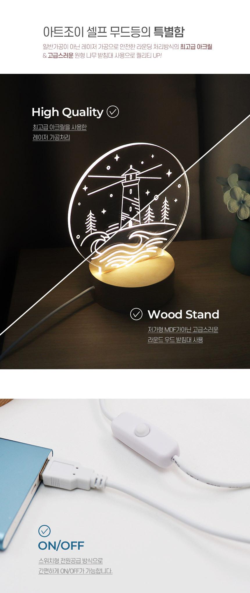 아트조이 DIY 아크릴 LED 원형 셀프무드등 (웜화이트) - 아트조이, 17,000원, 아이디어 상품, 아이디어 상품