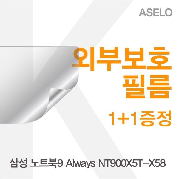 [현재분류명],180822CCHTV-61248 삼성 노트북9 Always NT900X5T X58용 외부보호필름(아셀로3종),필름,이물질방지,고광택보호필름,무광보호필름,블랙보호필름,외부필름