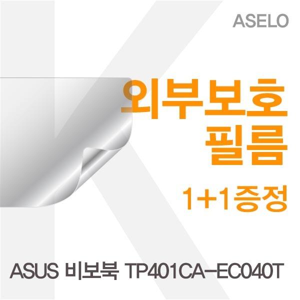 [현재분류명],180822CCHTV-61615 ASUS 비보북 TP401CA EC040T용 외부보호필름(아셀로3종),필름,이물질방지,고광택보호필름,무광보호필름,블랙보호필름,외부필름