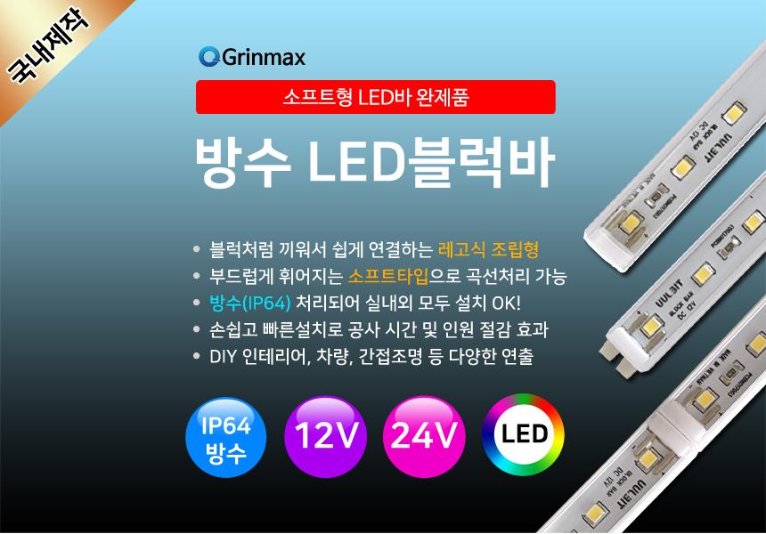 GrinMax - 소개