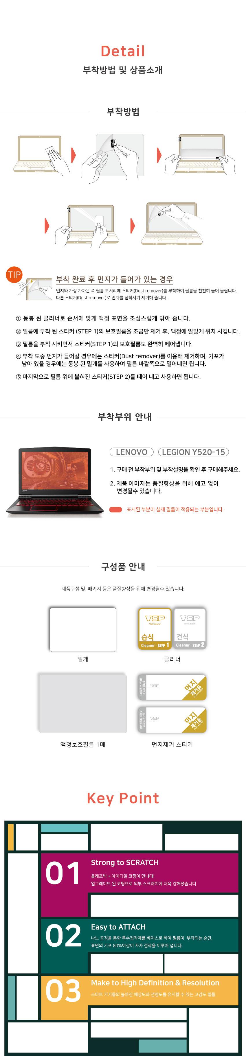 레노버 LEGION Y520-15 올레포빅 액정 보호필름 - 뷰에스피, 21,250원, 노트북 액정보호필름, 14~15인치
