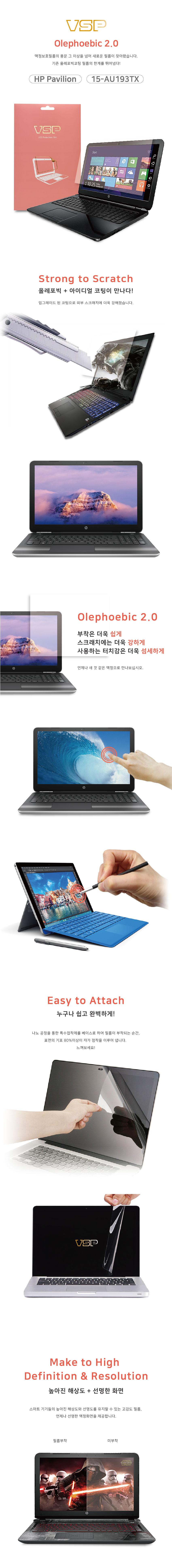 HP 파빌리온 15-AU193TX 올레포빅 액정 보호필름 - 뷰에스피, 21,250원, 노트북 액정보호필름, 14~15인치