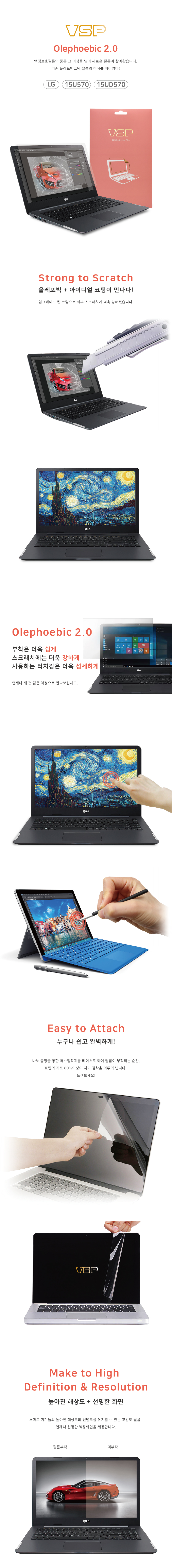 LG울트라PC 2017 LG 15U570 15UD570 올레포빅 액정 보호필름 - 뷰에스피, 21,250원, 노트북 액정보호필름, 14~15인치