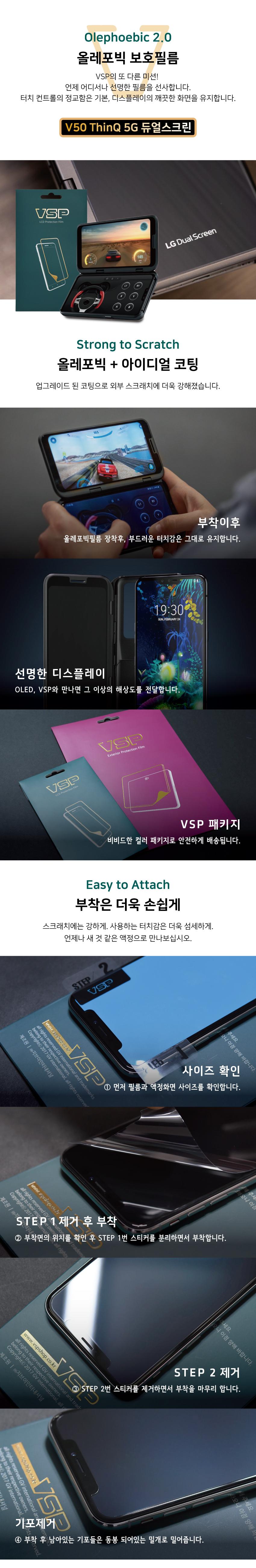 LG V50 씽큐 듀얼스크린 올레포빅 액정보호필름 2매 - 뷰에스피, 3,500원, 필름/스킨, V50