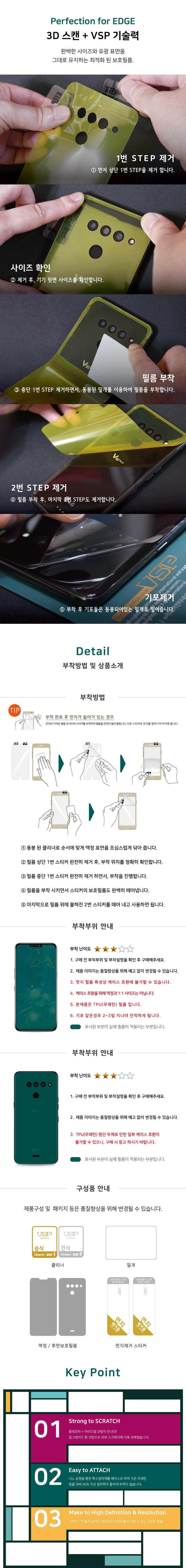 LG V50 씽큐 5G 풀커버액정+유광 후면보호필름 각2매 - 뷰에스피, 10,500원, 필름/스킨, V50