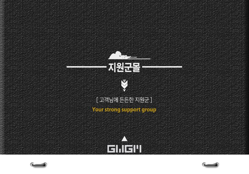 지원군몰 - 소개