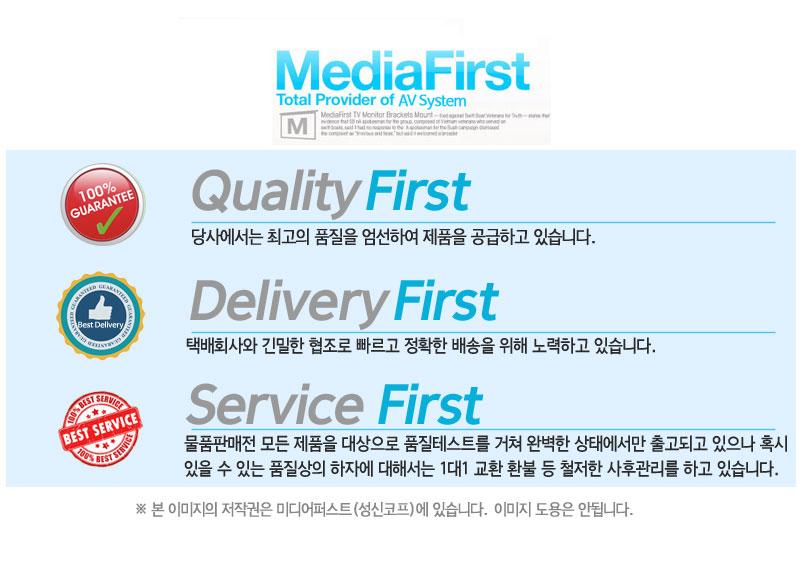 【미디어퍼스트™】 www.mediafirst.kr